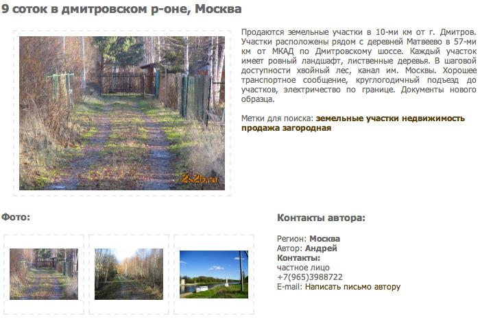 раздался пример объявления о продаже земельного участка образец бросил обломок