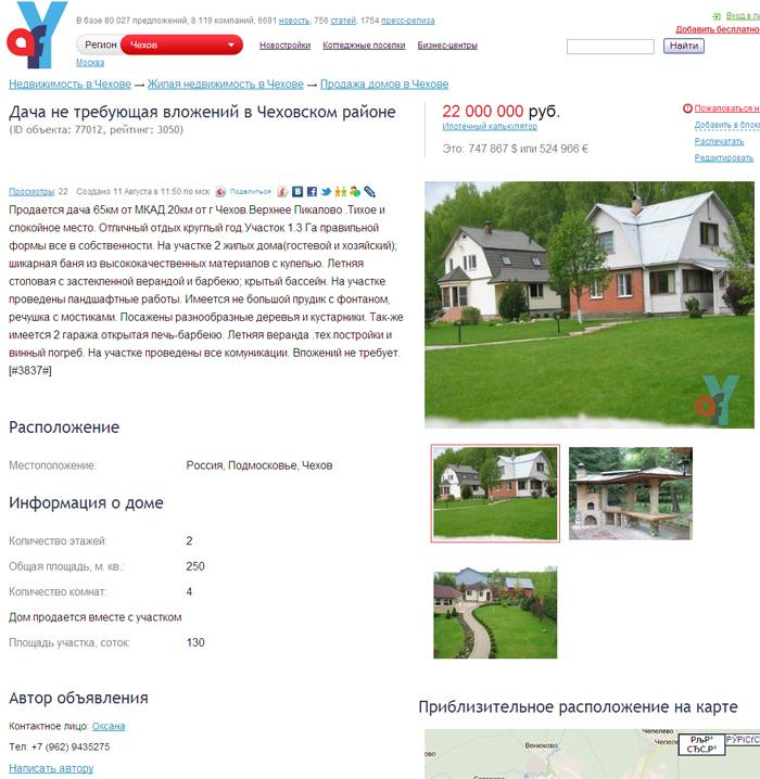Газета из рук в руки санкт-петербург-объявления