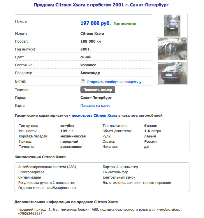 Доска частных объявленияй сдача квартир в краснодаре
