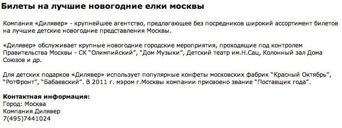 доски обьявлений для знакомств в москве