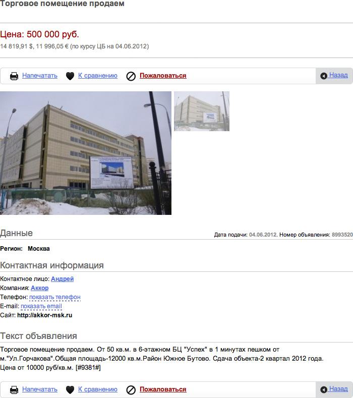 Best.ru доска объявлений авито доска бесплатных объявлений животные
