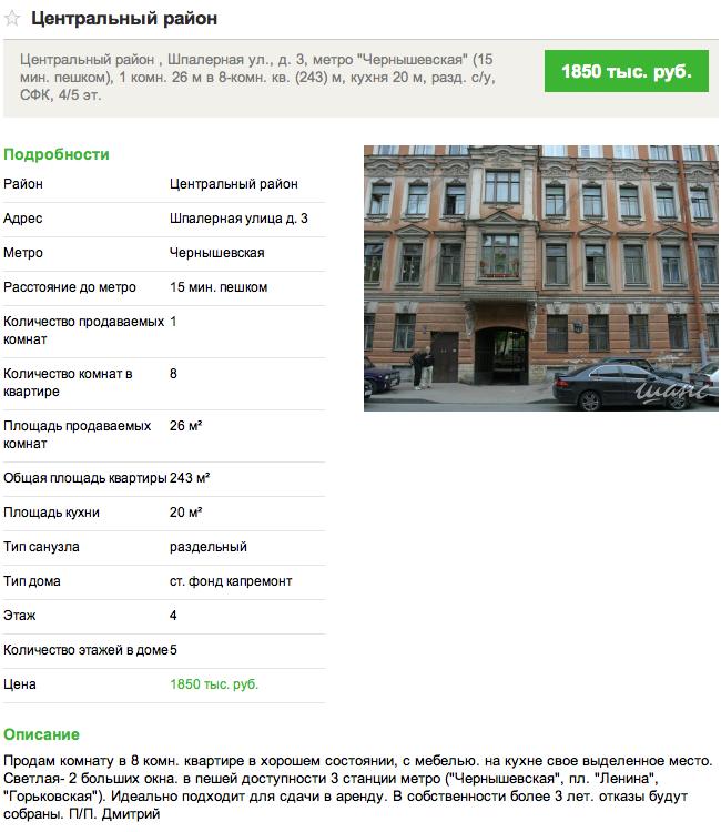 Бесплатное объявление шанс.ру в санкт-петербурге шанс волгодонск подать объявление