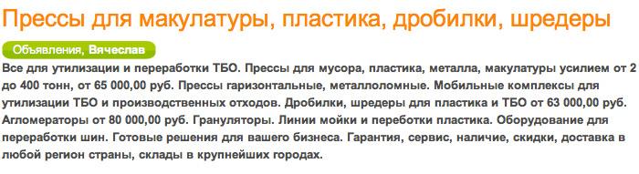 объявления знакомств в челябинской области
