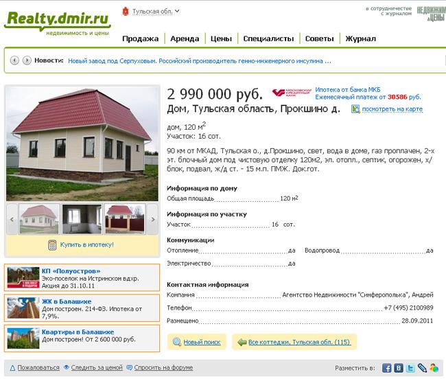 Доска объявлений недвижимост частные объявления о продаже квартир в г.санкт-петербурге