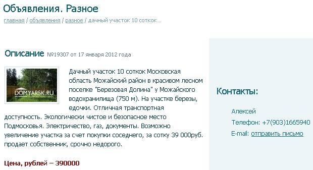 Доска объявлений 39.ру доска объявлений по продаже срубов в москве