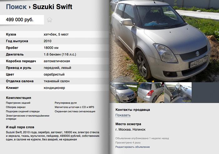 Подать объявление продажи машины с фото авито почему не могу подать объявление бесплатно
