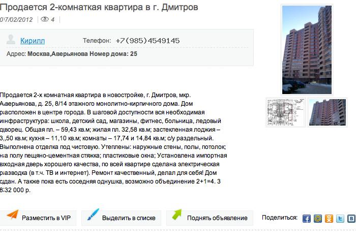 Газета моя реклама калуга объявления продажа недвижимости в калуге и области