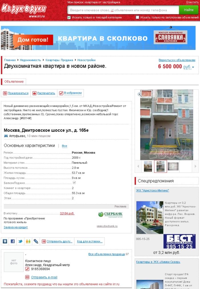 Дать объявление из рук в руки москва объявление бесплатно без регистраций подать