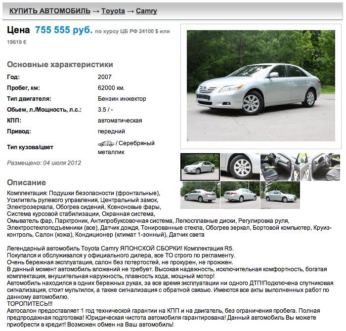 Где дать бесплатное объявление о продаже авто куплю щенка в запорожье объявления за сентябрь 2012