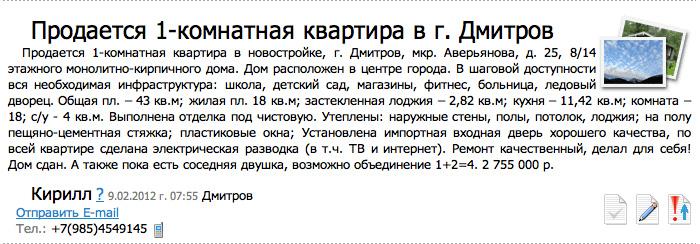 Доска объявлений.платная регистрация в москве бесплатно подать объявление