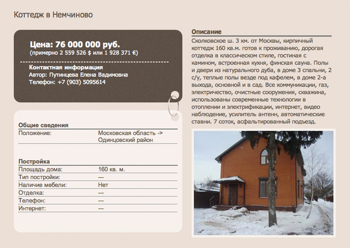 Доска объявлений недвижимость бийск