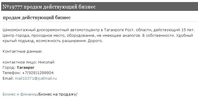 Авито ру Ростов-на-Дону .  Эта доска бесплатных объявлений - просто.