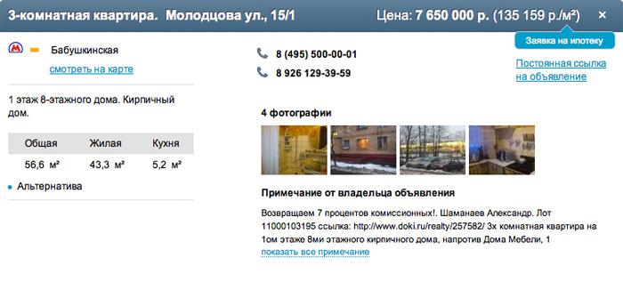 Москва квартиры сдаю частные объявления