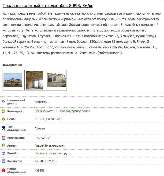 Абхазия частные объявления