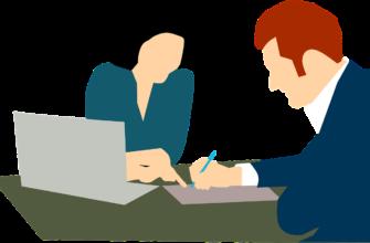 Как оформить трудовой договор